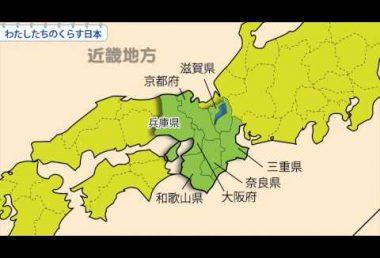小4社会 わたしたちのくらす日本