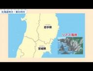 小4社会 北海道地方・東北地方