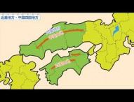 小4社会 近畿地方・中国四国地方