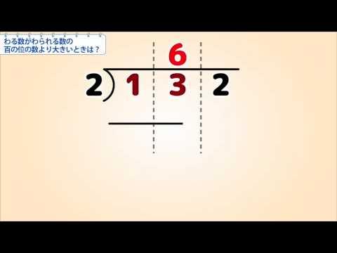 小4算数 わる数がわられる数の百の位の数より大きいときは?