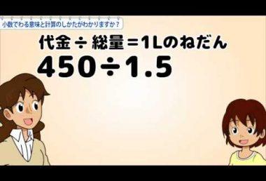 小5算数 小数でわる意味と計算のしかたがわかりますか?