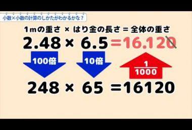 小5算数 小数×小数の計算のしかたがわかるかな?
