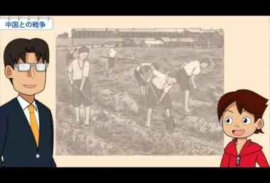 小6社会 中国との戦争