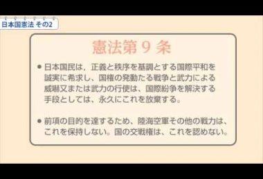 小6社会 日本国憲法 その2