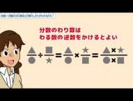 小6算数 (分数)÷(分数)の式の意味と計算のしかたがわかるかな?
