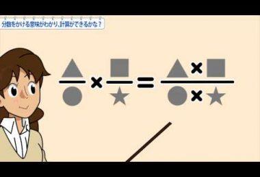 小6算数 分数をかける意味がわかり、計算ができるかな?