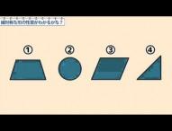 小6算数 線対称な形の性質がわかるかな?