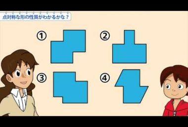 小6算数 点対称な形の性質がわかるかな?