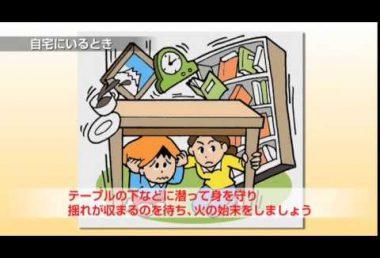 その時 どうする??わが家の地震対策