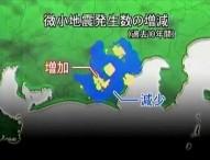 東海大地震発生の脅威とシミュレーション