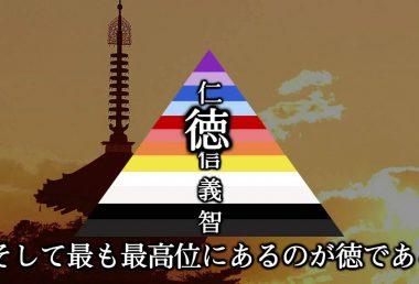 【聖徳太子】から学ぶ日本の心 十七条憲法 冠位十二階