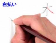 子どもの字、汚い文字から伝わる美文字へ!