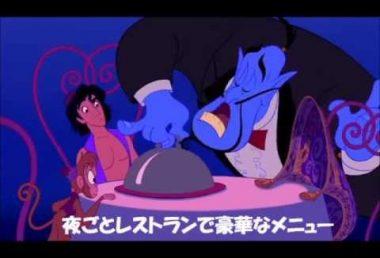 ディズニー♡フレンド・ライク・ミー (アラジン挿入歌)