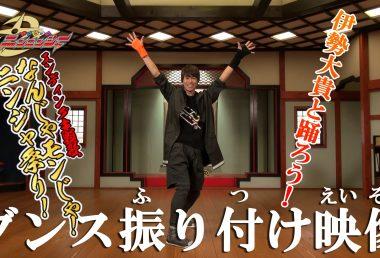 『なんじゃモンじゃ!ニンジャ祭 り!』ダンス振り付け映像