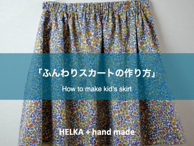 ママの手作り♡簡単ふんわりギャザースカートの作り方(子供用)