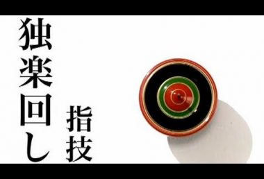 コマを指の上でまわす! Amazing Japanese Spinning Tops