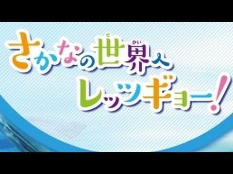 6/13公開!映画「さかなクン研究所 さかなの世界へレッツギョー! 飛ぶ!闘う!踊る!編」予告編