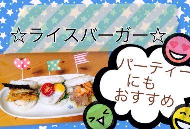 【レシピ】ライスバーガー/お家でライスバーガー お弁当にもおすすめ