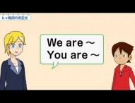 H&W制作☆中1英語 be動詞の肯定文
