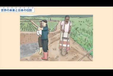 小6社会 世界の未来と日本のやくわり 青年海外協力隊 ODAって?