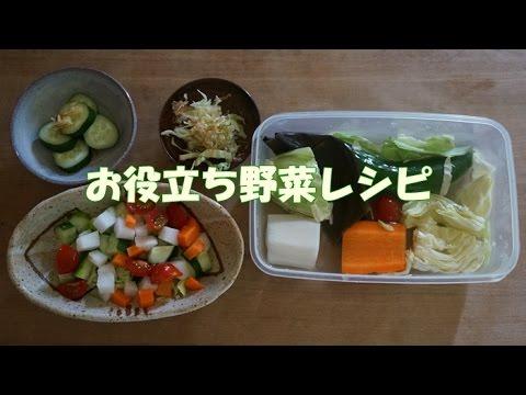 あさイチスーパー主婦直伝 家事疲れ解消術 お役立ち野菜レシピ