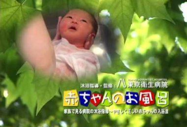 沐浴のポイント「赤ちゃんのお風呂」