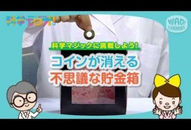 【大人気!!夏休み自由研究】コインが消える不思議な貯金箱