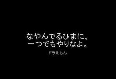 心に響く ドラえもん 名言集~