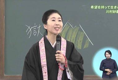 僧侶・アナウンサー:川村妙慶「希望を持って生きる」