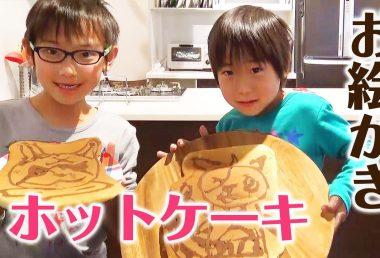 【レシピ】簡単なのに盛り上がる!みきママの♡ホットケーキミックスで!お絵かきホットケーキ ♡