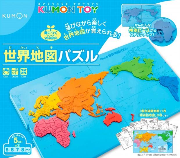 世界地図パズル/くもんの知育玩具 KUMON TOY