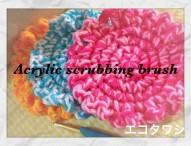 短時間に出来るエコたわしの編み方☆ Crochet ☆