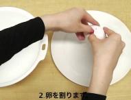 【卵が傷んでいるか簡単に確認する方法】