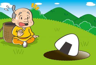 おむすびころりん 童話 動く絵本/日本の昔話