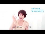 美容家小林ひろ美さんが伝授! 毛穴のガンコなつまり&黒ズミをオフする「蒸しBOOK」テクニックとは?