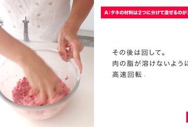 【レシピ】もっと上手になりたい!ハンバーグ基本のQ&A
