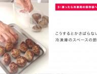 [LEEクッキング]お弁当用のミニハンバーグを美味しく冷凍するコツ。