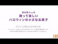 [LEEクッキング]星谷菜々さんのハロウィンお菓子・アイシング用コルネの作り方