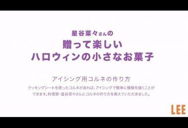 【レシピ】[LEEクッキング]星谷菜々さんのハロウィンお菓子・アイシング用コルネの作り方