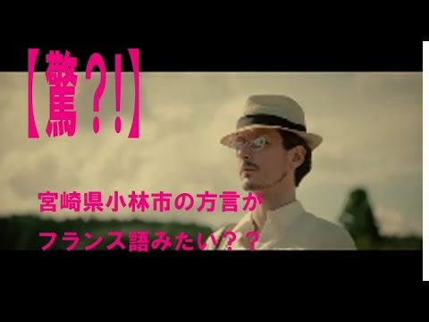 移住促進PRムービー♡フランス語みたいな宮崎県小林市の方言おもしろ動画