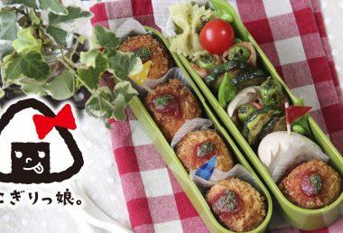 【レシピ】大好評♡子どもが喜ぶ♡カプリチョーザ風ライスコロッケ弁当