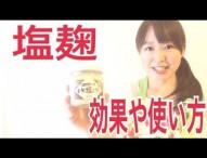 塩麹 効果や使い方の解説 &プロの教える!塩麹の作り方 – 手作り保存食