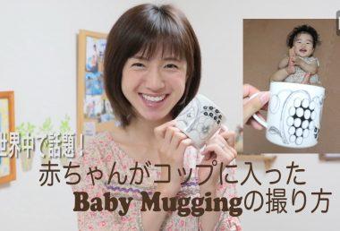 赤ちゃんを可愛くおもしろく撮る方法