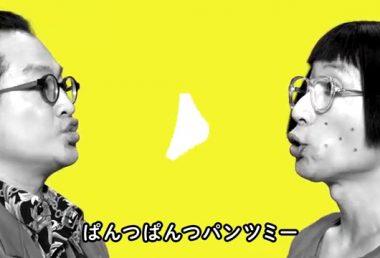 小学生に大人気!すち子&真也「パンツミー」(Official Music Video)