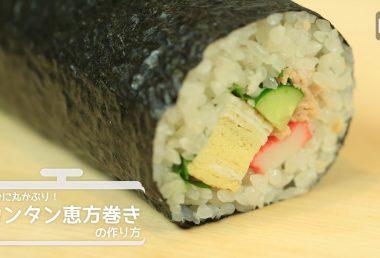 【レシピ】恵方巻きの簡単な作り方【ビエボ】 | 料理・レシピ