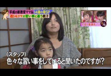 平成の教育ママスペシャル 驚きの教育法!