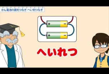 小4理科 かん電池の直列つなぎ・へい列つなぎ