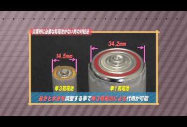 [防災・減災マメ知識]災害時に必要な乾電池がないときの対処法