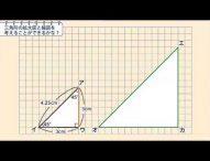 小6算数 三角形の拡大図と縮図を考えることができるかな? MaMa&Co.