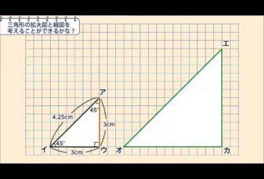 小6算数 三角形の拡大図と縮図を考えることができるかな?